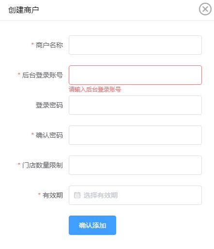 填写商户信息